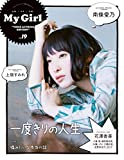 "【Amazon.co.jp限定】別冊CD&DLでーた My Girl vol.19 ""VOICE ACTRESS EDITION"