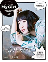 "【Amazon.co.jp限定】別冊CD&DLでーた My Girl vol.19 ""VOICE ACTRESS EDITION"" 上坂すみれ 生写真..."