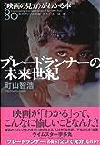 〈映画の見方〉がわかる本80年代アメリカ映画カルトムービー篇 ブレードランナーの未来世紀 (映画秘宝コレクション) 画像