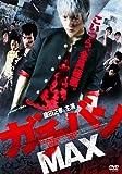 ガチバンMAX[DVD]
