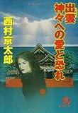 出雲 神々への愛と恐れ (徳間文庫)