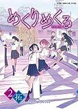 めくりめくる 2巻 【初回限定版】 (ガムコミックスプラス)