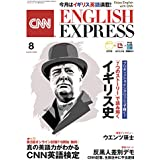 [CD&無料DLサービス付き]CNN ENGLISH EXPRESS 2020年8月号 【巻頭インタビュー】ウエンツ瑛士【真の英語力を測定】CNN英語検定