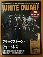 WARHAMMER WHITE DWARF DECEMBER 2018 (日)