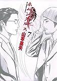 ホムンクルス(7) (ビッグコミックス)
