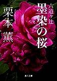 六道ヶ辻 墨染の桜<六道ヶ辻> (角川文庫)