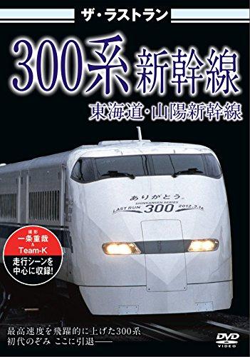 ザ・ラストラン 300系新幹線 [DVD]