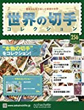 世界の切手コレクション(256) 2019年 8/14 号 [雑誌]