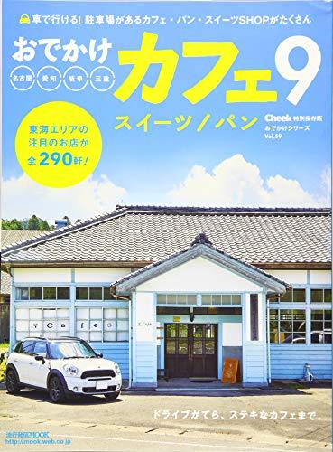 おでかけカフェ 9 (流行発信MOOK)