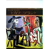 現代世界美術全集〈第7〉ピカソ,ブラック (1966年)
