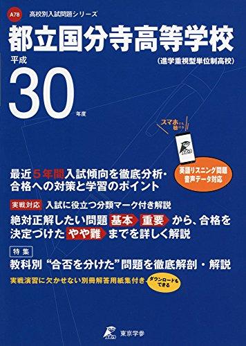 都立国分寺高等学校 H30年度用 過去5年分収録(データダウンロード付) (高校別入試問題シリーズA78)