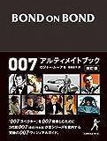 BOND ON BOND 007 アルティメイトブック改訂版