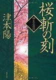 桜斬の刻-柳生兵庫助(3) (双葉文庫) 画像