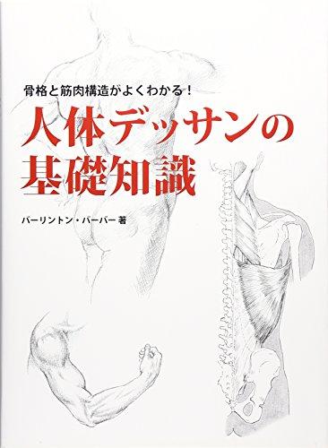 人体デッサンの基礎知識―骨格と筋肉構造がよくわかる!