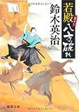 若殿八方破れ (【徳間文庫】)
