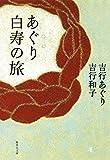 あぐり白寿の旅 (集英社文庫)