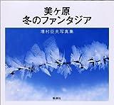 美ヶ原 冬のファンタジア―増村征夫写真集