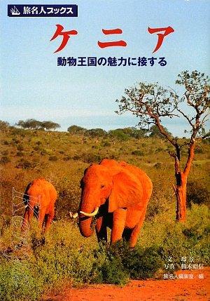 旅名人ブックス99 ケニア 第2版