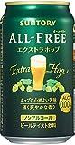 サントリー オールフリー エクストラホップ 350ml×24本 ノンアルコールビールテイスト飲料