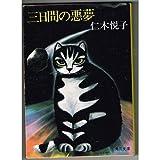 三日間の悪夢 (角川文庫 緑 454-6)