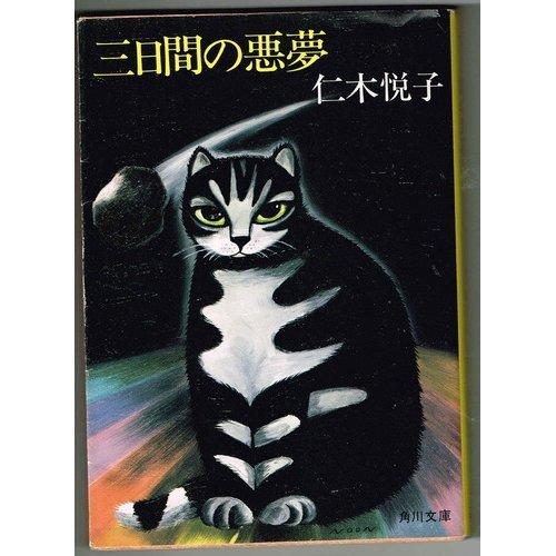 三日間の悪夢 (角川文庫 緑 454-6)の詳細を見る