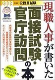 現職人事が書いた「面接試験・官庁訪問」の本 2009年度版 (公務員試験)