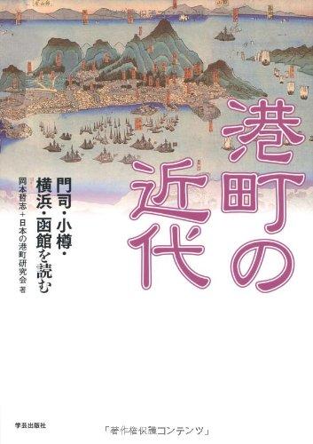 港町の近代―門司・小樽・横浜・函館を読むの詳細を見る