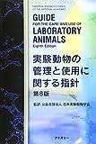 実験動物の管理と使用に関する指針