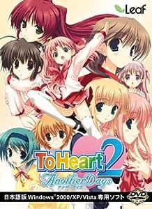 ToHeart2 AnotherDays 通常版