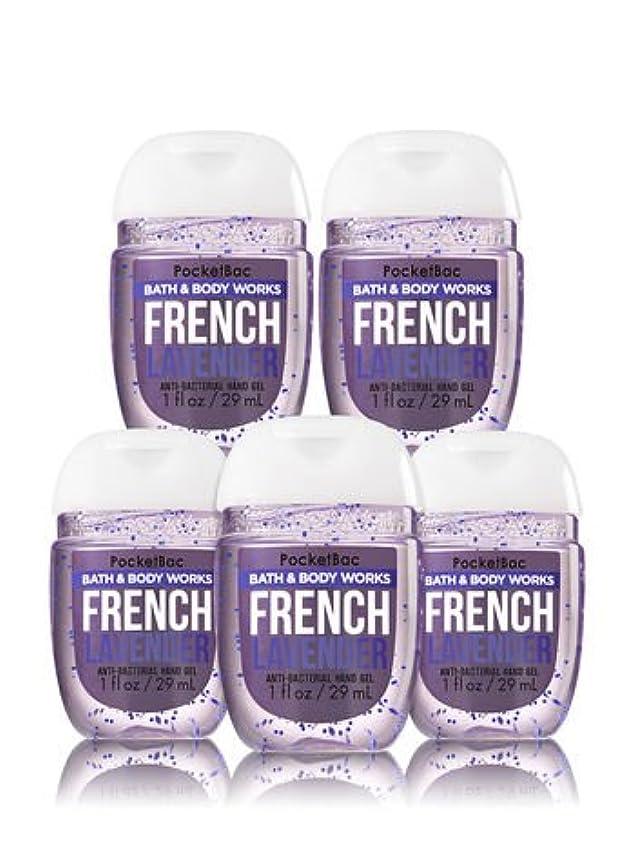 によってばか貫通【Bath&Body Works/バス&ボディワークス】 抗菌ハンドジェル 5個セット フレンチラベンダー French Lavender PocketBac Hand Sanitizer Bundle (5-pack)...