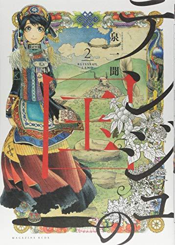テンジュの国(2) (KCデラックス)