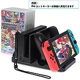 TENCO Nintendo Switch 万能 スタンド 多機能 スイッチコンソール&Proコントローラー同時充電可収納 Joy-Conストラップ&Switchドック収納可 (充電器②)