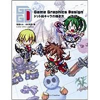 GameGraphicsDesign ドット絵キャラの描き方