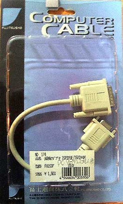 君主プールひばりNEC98シリーズ?ディスプレイ変換アダプター