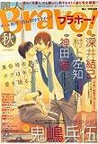 麗人Bravo! (ブラボー) 秋号 2013年 10月号 [雑誌]