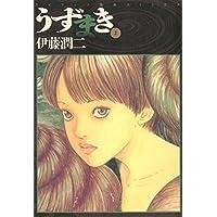 うずまき(2) (ビッグコミックス)