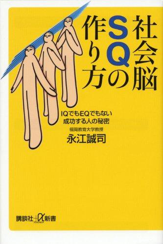 社会脳SQの作り方 IQでもEQでもない成功する人の秘密 (講談社+α新書)の詳細を見る
