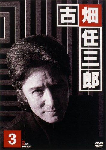 古畑任三郎 2nd season 3 [DVD]