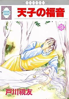 [戸川 視友]の天子の福音(3) (冬水社・いち*ラキコミックス)
