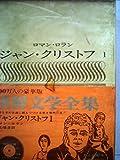 世界文学全集〈第26巻〉ジャン・クリストフ―カラー版 (1966年)
