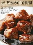 新・基本の中国料理—超定番メニューを徹底解説/スーパーメニューブック名店の味83品 (柴田書店MOOK)