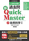 公務員試験 過去問 新クイックマスター 自然科学I (物理・化学・数学) 第6版