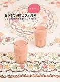 ヤミーさんのおうちで毎日カフェ気分―いつもの道具でできるドリンク224品 (vela BOOKS) (vela BOOKS)