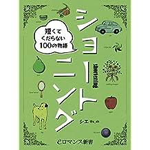 er-ショートニング 短くてくだらない100の物語 (eロマンス新書)