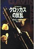 クロッカスの反乱 (ハヤカワ・ミステリ文庫)