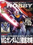 電撃 HOBBY MAGAZINE (ホビーマガジン) 2008年 09月号 [雑誌]