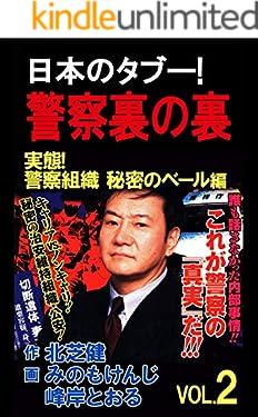 日本のタブー!警察裏の裏 VOL.2 (アウトロー・ロマン・シリーズ)