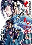 ちるらん 新撰組鎮魂歌 コミック 1-22巻セット