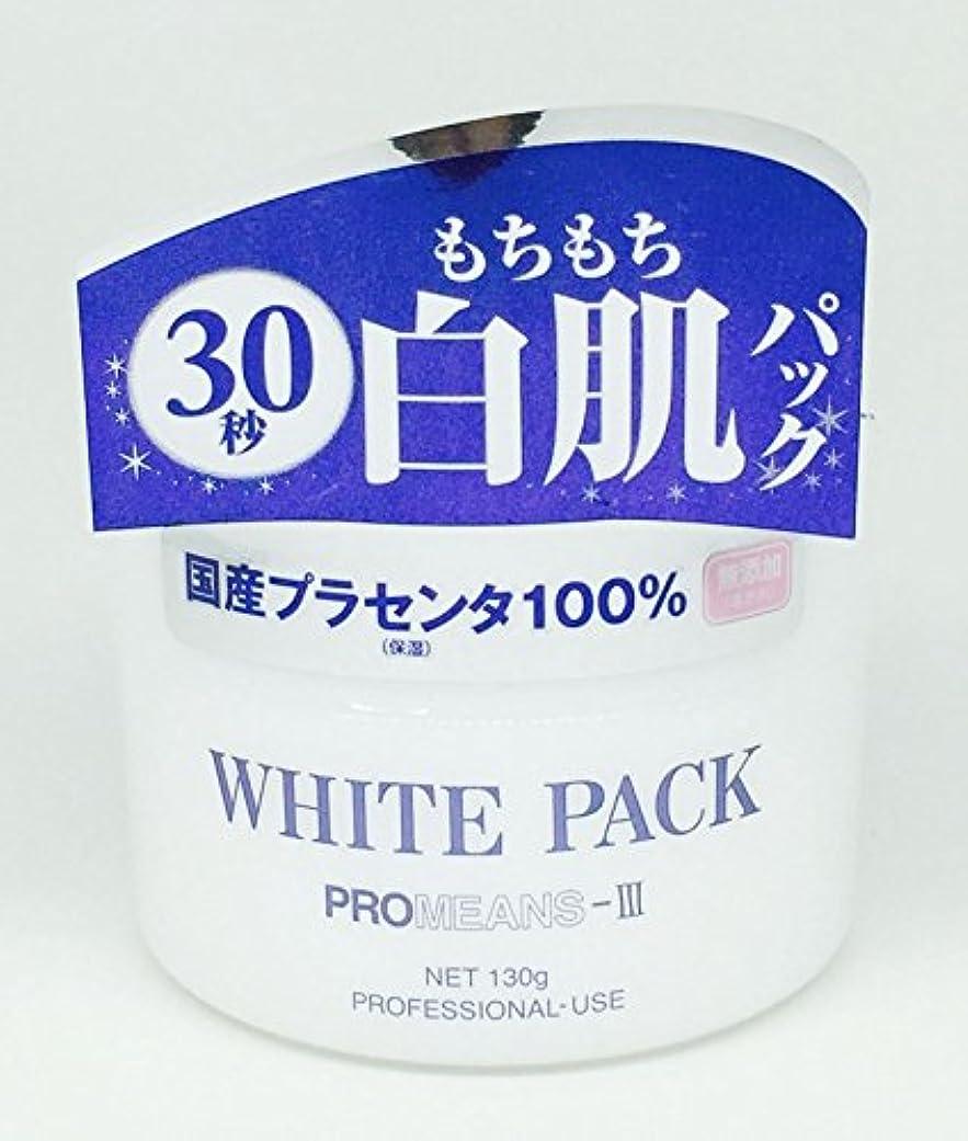 用語集欠乏欠席プロミーンズ3 ホワイトパック 130g