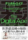 「デジタル・エイプ  テクノロジーは人間をこう変えていく」販売ページヘ
